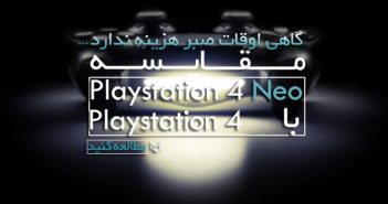 مقایسه ی Playstation 4 Neo با Playstation 4 |نکست فور گیم